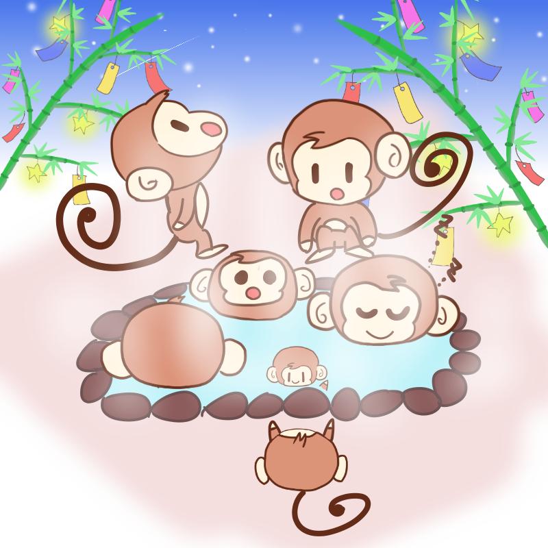 おサルの大浴場(七夕バージョン)