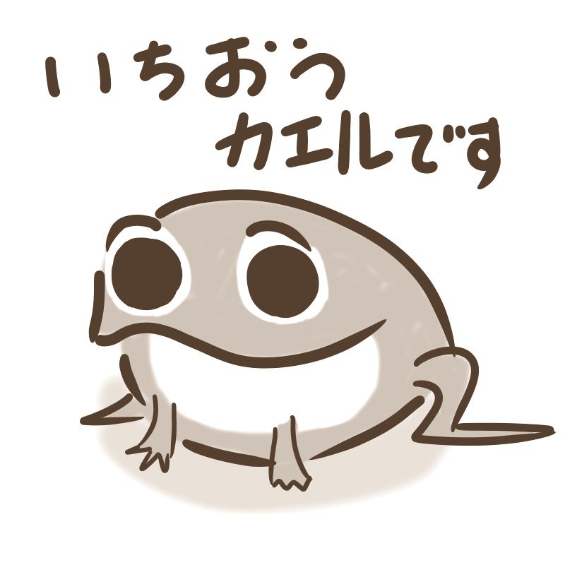 カエルのイラスト(試作機 アイタッチ)