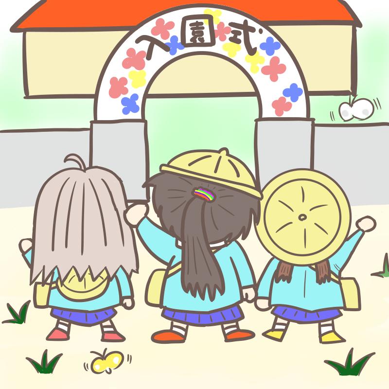 入園式へ挑む三人娘