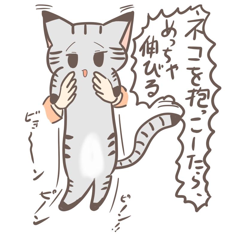 猫を抱えると...伸びる(文字アリ)