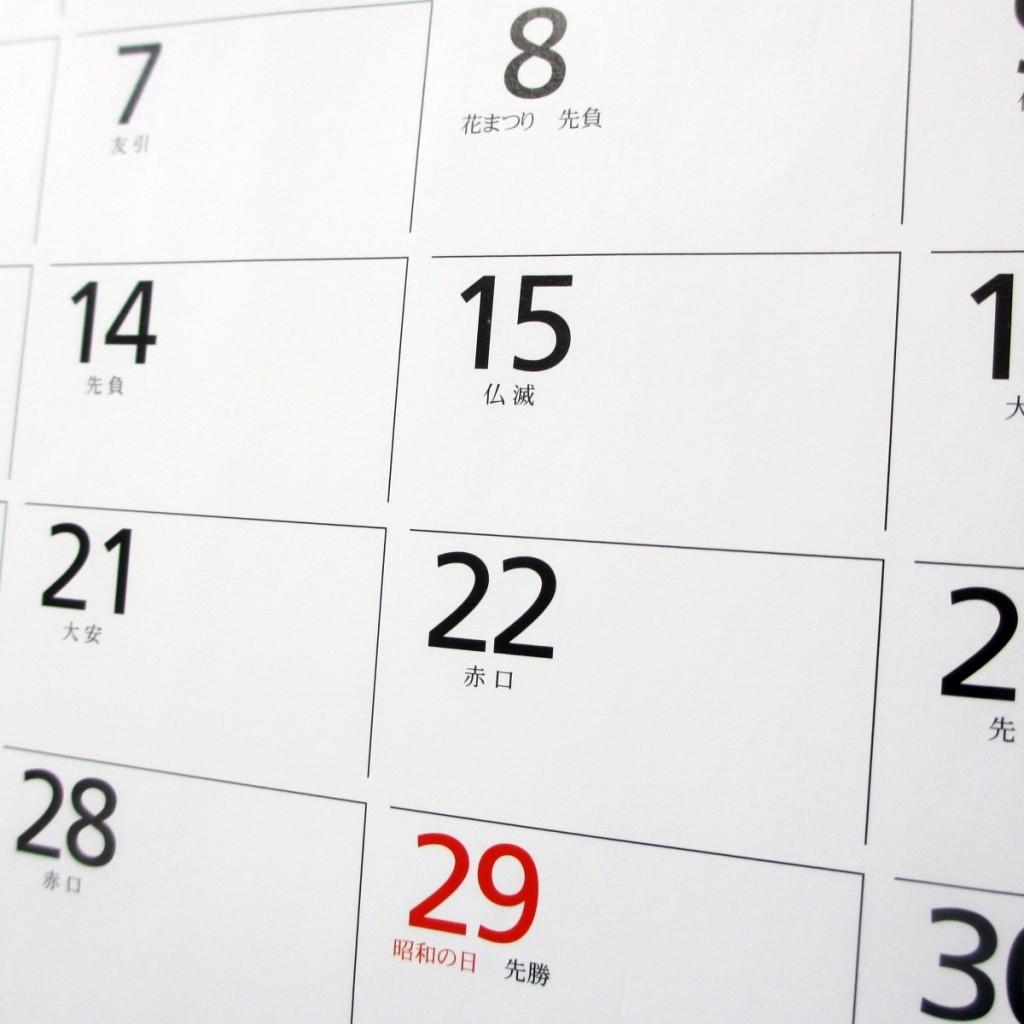 カレンダーのイメージ2