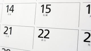 フリー写真、カレンダーのイメージ