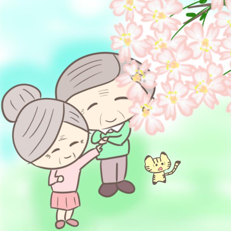 桜を見上げる、おじいさんとおばあさんのイラスト+にゃ~
