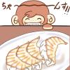 う~ぅ、高まるっ!餃子のフリーイラスト
